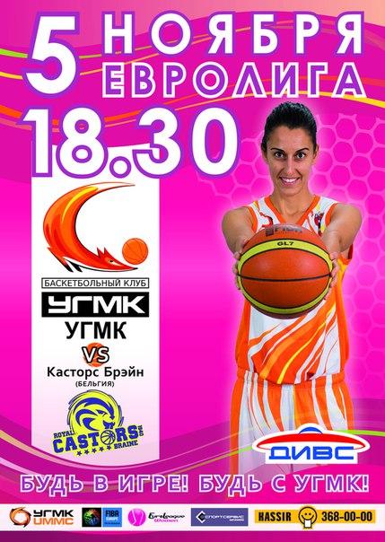 Euroleague - LIVE - Ekaterinburg (Rus) vs Mithra Castors Braine