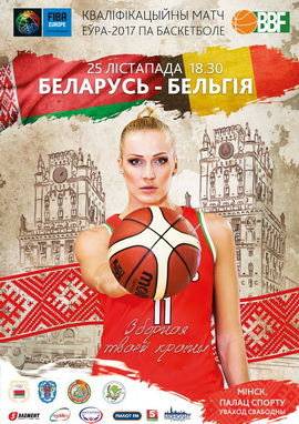 La Bélarusse d'abord en Pologne samedi avant de recevoir la Belgique le 25